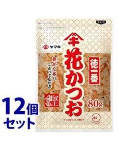 《セット販売》ヤマキ徳一番花かつお(80g)×12個セットかつお節鰹節薄削りぶし