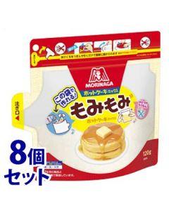 《セット販売》森永製菓もみもみホットケーキミックス(120g)×8個セット