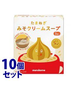 《セット販売》マルコメたまねぎみそクリームスープ(3食)×10個セット乾燥スープ