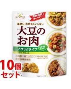《セット販売》マルコメダイズラボ大豆の肉レトルトブロックタイプ(90g)×10個セットお肉の代用品大豆ミートヴィーガン代替肉