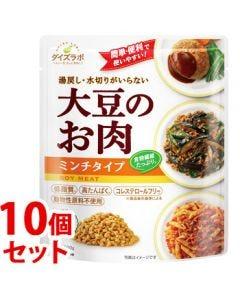 《セット販売》マルコメダイズラボ大豆のお肉レトルトミンチタイプ(100g)×10個セット肉の代用品大豆ミートヴィーガン代替肉