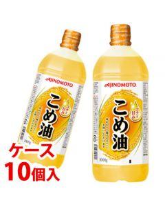 《ケース》味の素J-オイルミルズAJINOMOTOこめ油(1000g)×10個