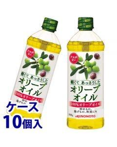 《ケース》味の素J-オイルミルズAJINOMOTO軽くてあっさりしたオリーブオイル(910g)×10個