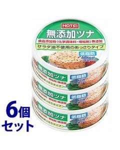 《セット販売》ホテイフーズ無添加ツナ(70g×3缶)×6個セット缶詰