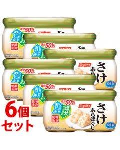 《セット販売》ニッスイ減塩50%さけあらほぐし2個パック(50g×2個)×6個セット鮭フレーク日本水産