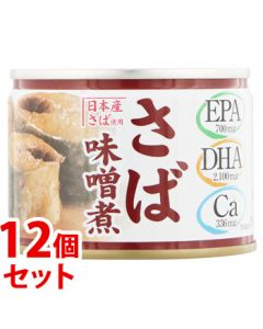 《セット販売》ニッスイDGSさば味噌煮(150g)×12個セット日本産さば使用鯖缶サバ缶缶詰日本水産