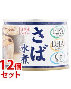 《セット販売》ニッスイDGSさば水煮(150g)×12個セット日本産さば使用鯖缶サバ缶缶詰日本水産