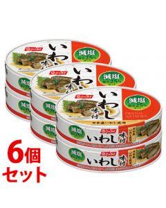 《セット販売》ニッスイいわし味付減塩(100g)×6個セットイワシ缶缶詰日本水産