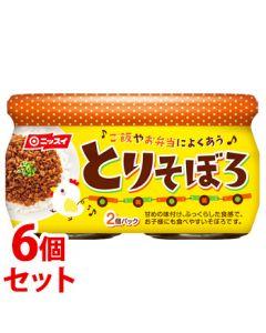《セット販売》ニッスイとりそぼろ2個パック(50g×2個)×6個セット鶏肉そぼろ日本水産