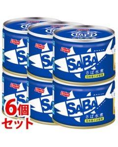 《セット販売》ニッスイスルッとふたSABAさば水煮(150g)×6個セット鯖缶サバ缶缶詰日本水産