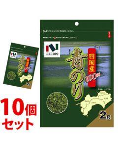 《セット販売》 ニコニコのり 四国産青のり (2g)×10個セット 青のり粉