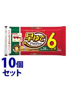 《セット販売》日清フーズマ・マー早ゆでスパゲティFineFast太麺2.0mmチャック付結束タイプ(500g)×10個セット