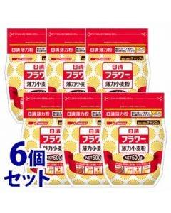 《セット販売》日清フーズ日清フラワーチャック付(500g)×6個セット薄力小麦粉薄力粉