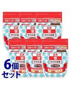 《セット販売》日清フーズ日清雪チャック付(500g)×6個セット中力小麦粉中力粉
