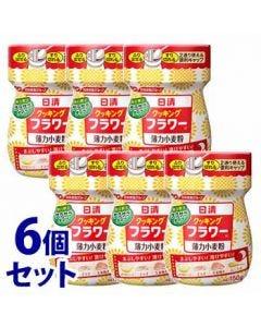 《セット販売》日清フーズ日清クッキングフラワー(150g)×6個セット薄力小麦粉薄力粉