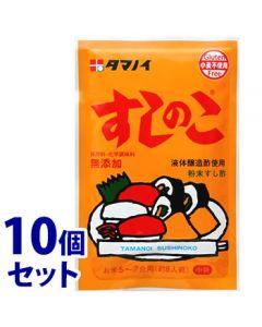 《セット販売》タマノイ酢すしのこ(75g)×10個セットすし酢粉末タイプ