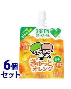 《セット販売》サントリーGREENDA・KA・RAグリーンダカラやさしいゼリーぎゅっとオレンジ(130g)×6個セットゼリー飲料