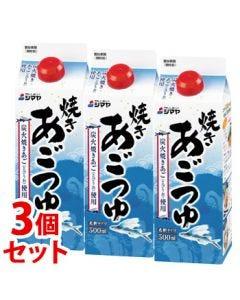 《セット販売》シマヤ焼きあごつゆ(500mL)×3個セットめんつゆ濃縮タイプ