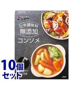 《セット販売》シマヤ無添加コンソメ顆粒(30g)×10個セット