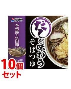《セット販売》シマヤだしを味わうそばつゆ(9g×6袋)×10個セットそばつゆの素