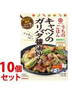 《セット販売》キッコーマンうちのごはんキャベツのガリバタ醤油炒め(74g)×10個セット料理の素惣菜の素