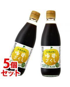 《セット販売》旭フレッシュ土佐山村のゆずぽん酢ゆずづくし(360mL)×5個セット柚子ポン酢