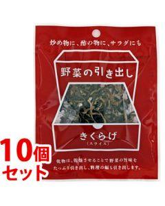《セット販売》旭フレッシュ野菜の引き出しきくらげスライス(6g)×10個セット木耳乾物
