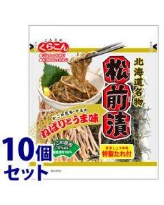 《セット販売》 くらこん 松前漬 液体スープ付 (113g)×10個セット 昆布 するめ 松前漬の素 乾物