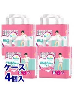 《ケース》P&Gパンパース肌へのいちばんおねえさん気分パンツL(30枚)×4個ベビー用紙おむつパンツタイプ【P&G】