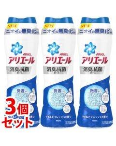《セット販売》P&Gアリエール消臭&抗菌ビーズマイルドフレッシュ本体(490mL)×3個セット衣料用香りづけ剤【P&G】