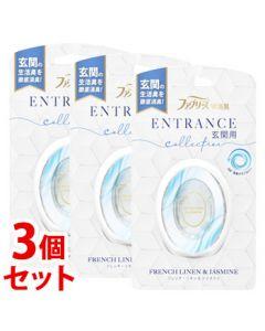 《セット販売》P&GファブリーズW消臭玄関用消臭剤フレンチ・リネン&ジャスミン(7mL)×3個セット置き型消臭芳香剤【P&G】