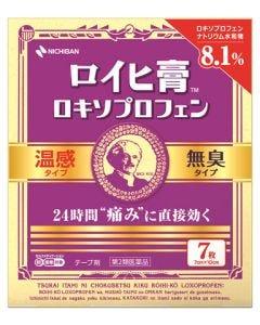 【第2類医薬品】ニチバン ロイヒ膏 ロキソプロフェン (7枚) 無臭 温感 テープ剤