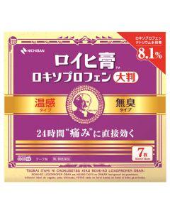 【第2類医薬品】ニチバン ロイヒ膏 ロキソプロフェン 大判 (7枚) 無臭 温感 テープ剤