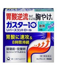【第1類医薬品】第一三共ヘルスケア ガスター10 散 リバースコントロール (9包) H2ブロッカー胃腸薬 散剤