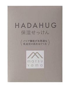 松山油脂はだはぐ保湿せっけん(120g)ベビーボディウォッシュ固形せっけんHADAHUG