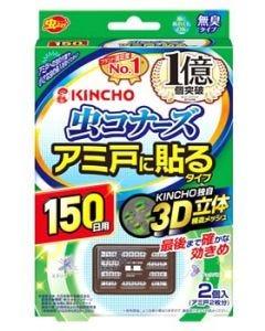 金鳥 KINCHO キンチョウ 虫コナーズ アミ戸に貼るタイプ 150日用 無臭 (2個) 虫よけ