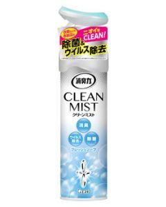 エステー 消臭力 クリーンミスト フレッシュソープ (280mL) 玄関・リビング用 消臭芳香剤