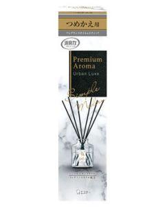 エステー 玄関・リビング用 消臭力 プレミアムアロマスティック アーバンリュクス つめかえ用 (50mL) 詰め替え用 Premium Aroma Stick 消臭・芳香剤
