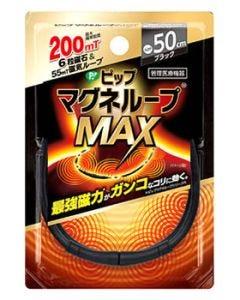 ピップ マグネループ MAX 50cm ブラック (1個) 磁気治療器 【管理医療機器】