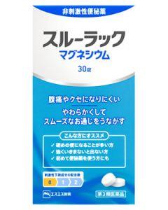 【第3類医薬品】エスエス製薬 スルーラックマグネシウム (30錠) スルーラック 便秘薬