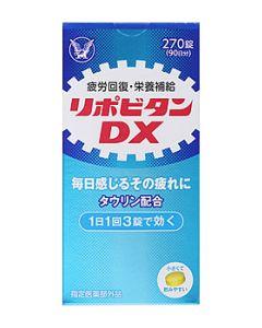 大正製薬リポビタンDX(270錠)ビタミン含有保健剤【指定医薬部外品】