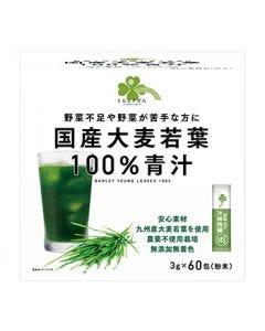 くらしリズムユーワ国産大麦若葉100%青汁(3g×60包)青汁スティックタイプ