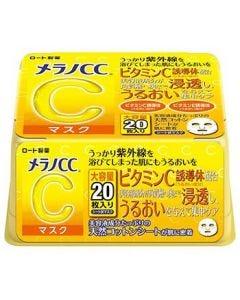 ロート製薬メラノCC集中対策マスク大容量(20枚)シートマスク