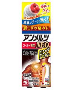 【第2類医薬品】小林製薬 アンメルツゴールドEX NEO ロング グイ塗り (90mL) アンメルツ 無臭性 ジクロフェナク配合