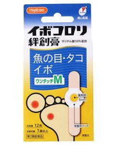 【第2類医薬品】横山製薬 イボコロリ絆創膏 ワンタッチM (12枚) 魚の目 タコ・イボ用薬