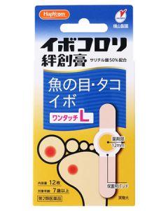 【第2類医薬品】横山製薬 イボコロリ絆創膏 ワンタッチL (12枚) 魚の目 タコ・イボ用薬