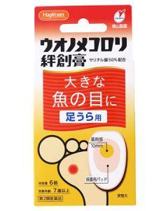 【第2類医薬品】横山製薬 ウオノメコロリ絆創膏 足うら用 (6個) 足裏用 魚の目 タコ・イボ用薬