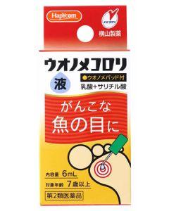 【第2類医薬品】横山製薬 ウオノメコロリ 液 (6mL) 魚の目・タコ用薬