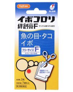 【第2類医薬品】横山製薬 イボコロリ絆創膏・F (3枚) フリーサイズ 魚の目 タコ・イボ用薬