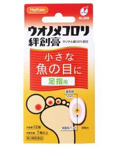 【第2類医薬品】横山製薬 ウオノメコロリ絆創膏 足指用 (12個) 魚の目 タコ・イボ用薬